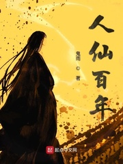 人仙百年最新章节列表,人仙百年全文阅读